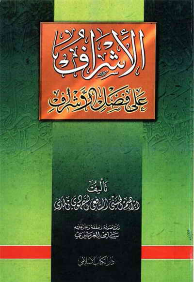 الإشراف على فضل الأشراف (تحقيق الشيخ سامي الغزيزي) - إبراهيم الحسيني السمهودي المدني