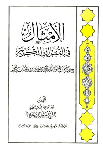 الأمثال في القرآن الکریم - الشيخ جعفر السبحاني