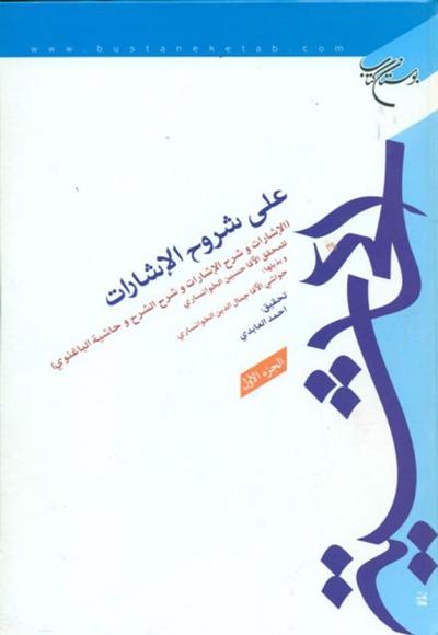 الحاشية على شروح الإشارات -  (الإشارات و شرح الإشارات و شرح الشرح و حاشية الباغنوي) - الآقا حسين خوانساري - مجلدين