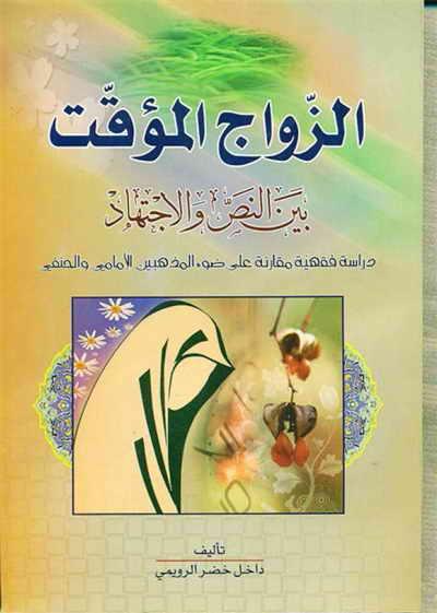 الزّواج المؤقّت بين النّص و الإجتهاد (دراسة فقهية مقارنة على ضوء المذهبين الإمامي و الحنفي) - داخل خضر الرويمي