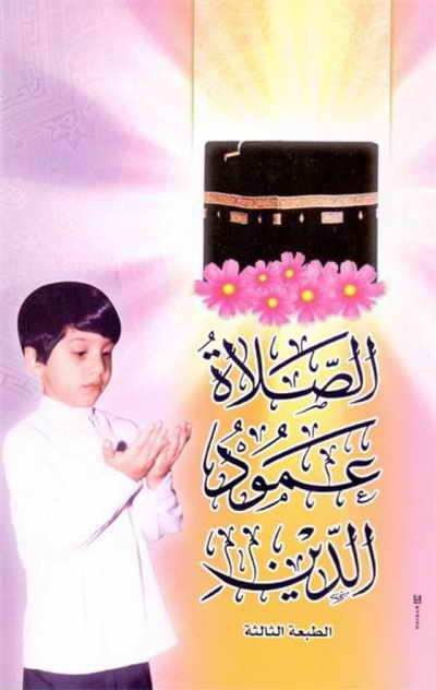 الصلاة عمود الدین - مؤسسة الفكر الإسلامي
