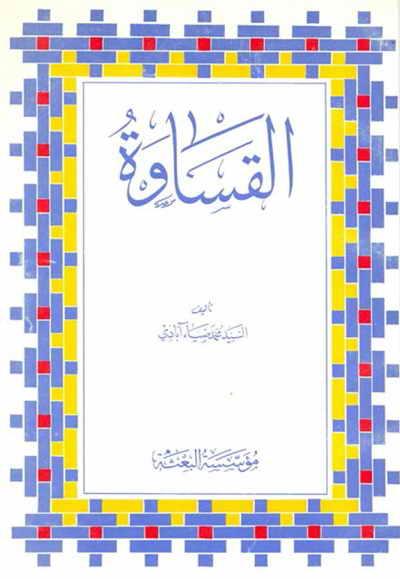 القساوة - السيد محمد ضياء آبادي