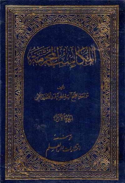 المکاسب المحرّمة - الشيخ أحمد الآذري القمّي - 3 مجلدات
