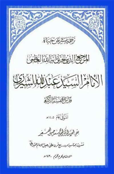 ترجمة يسيرة عن حياة  الإمام السيد عبد الله الشيرازي - الدكتور محمد حسين الصغير