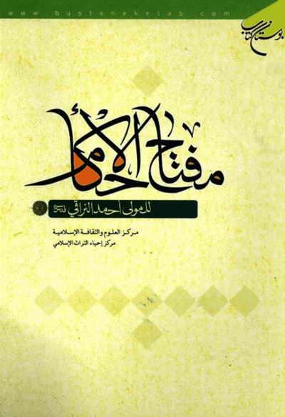 مفتاح الأحکام (تحقيق مركز إحياء التراث الإسلامي) - المولى أحمد النراقي