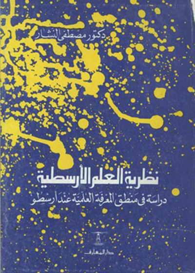 نظرية العلم الآرسطية (دراسة في منطق المعرفة العلمية عند أرسطو) - الدكتور مصطفى النشّار
