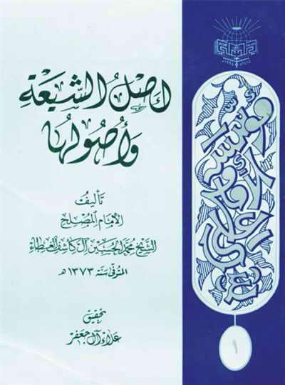 أصل الشيعة و أصولها ( تحقيق علاء آل جعفر ) - الشيخ محمد الحسين آل كاشف الغطاء