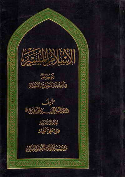 الإسلام الميسّر - السيد محمد حسين الطباطبائي