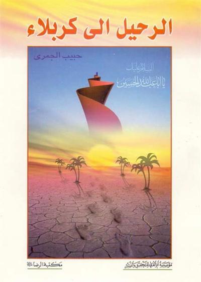 الرحیل إلی کربلاء - حبيب الجمري