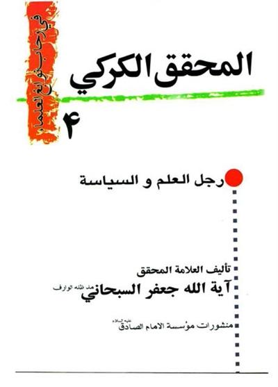 المحقّق الكركي, رجل العلم و السياسة - الشيخ جعفر السبحاني