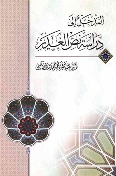 المدخل إلى دراسة نصّ الغدير - الشيخ محمد مهدي الآصفي