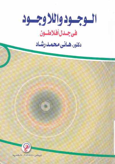 الوجود و الّلاوجود في جدل أفلاطون - الدكتور هاني محمد رشاد