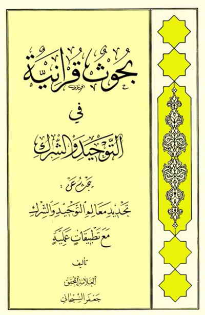 بحوث قرآنیة في التوحید و الشرک - الشيخ جعفر السبحاني