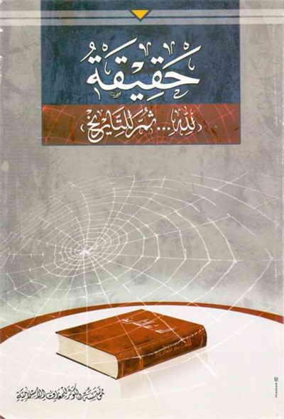 حقیقة (لله ثم للتاریخ) - لجنة التحقيق و  التأليف في مؤسسة الكوثر للمعارف الإسلامية