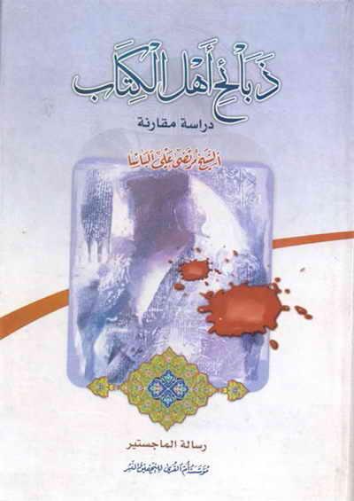 ذبائح أهل الکتاب (دراسة مقارنة) - الشيخ مرتضى علي الباشا