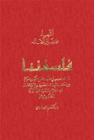 فلسفتنا (دار الكتاب الإسلامي) - السيد محمد باقر الصدر