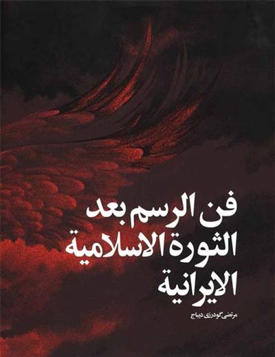 فنّ الرّسم بعد الثورة الإسلامية الإيرانية - مرتضى كودزري ديباج