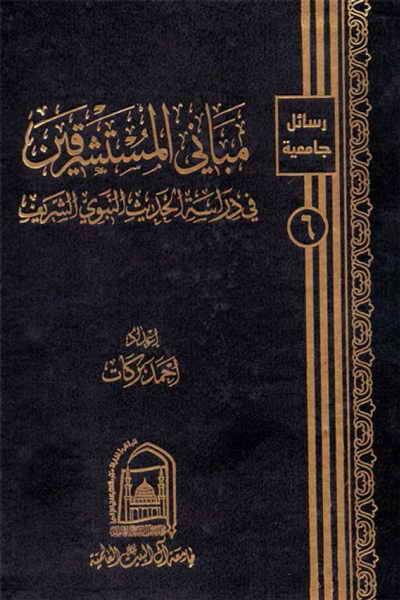 مباني المستشرقین في دراسة الحدیث النبوي الشریف - أحمد بركات