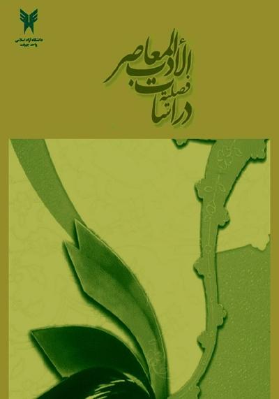مجلة التراث الأدبي - العدد 36 - السنة التاسعة