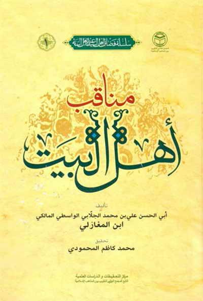 مناقب أهل البيت (ع) (تحقيق محمد كاظم المحمودي) - إبن المغازلي
