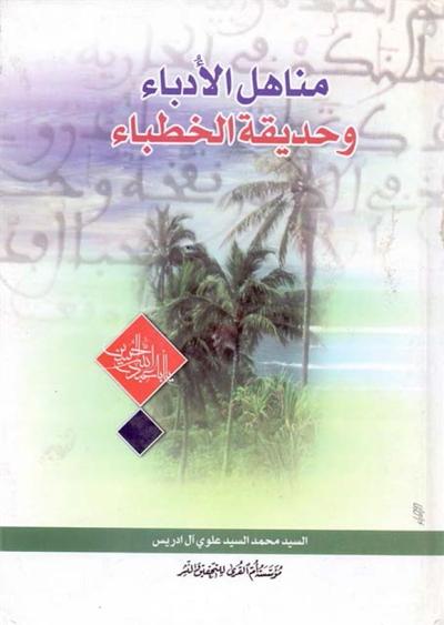 مناهل الأدباء و حدیقة الخطباء - السيد محمد السيد علوي آل إدريس