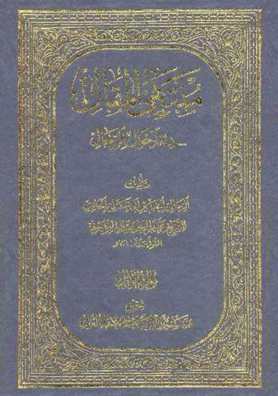 منتهی المقال في أحوال الرجال - الشيخ محمد بن إسماعيل المازندراني - 7 مجلدات