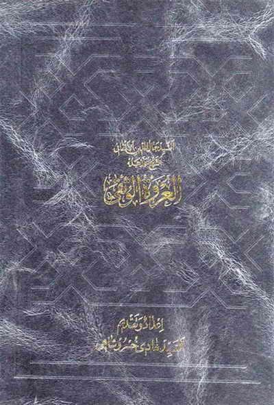 العروة الوثقی (وزارة الثقافة و الإرشاد) - جمال الدين الحسيني و محمد عبده