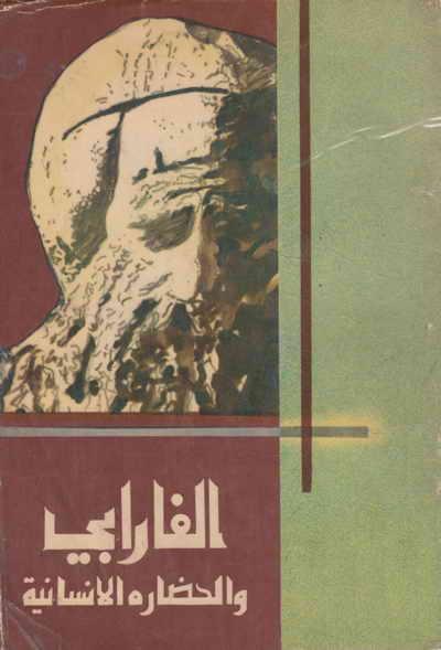 الفارابي و الحضارة الإنسانية - وقائع مهرجان الفارابي المنعقد في بغداد سنة 1975