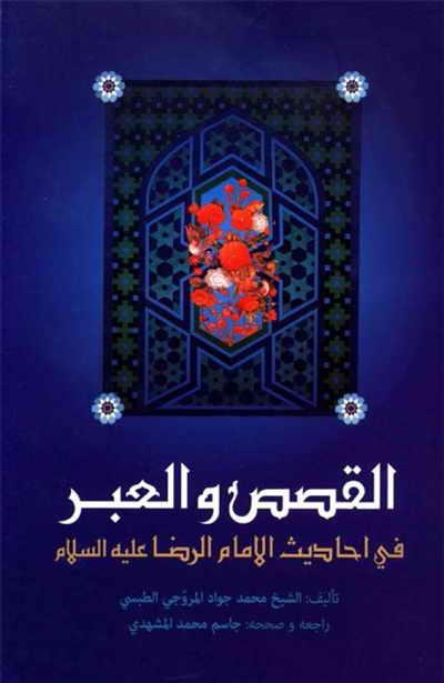 القصص و العبر في أحادیث الإمام علي بن موسی الرضا (ع) - الشيخ محمد جواد المروّجي الطبسي