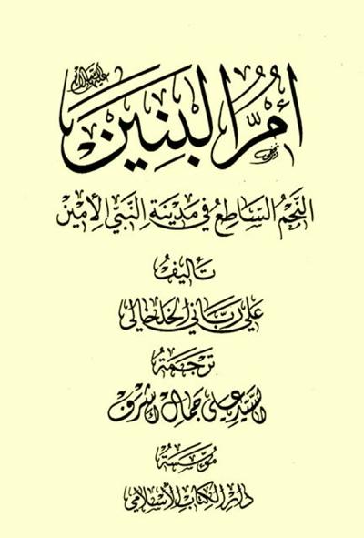 أمّ البنین (ع) النّجم السّاطع في مدینة النبيّ الأمین - الشيخ علي رباني خلخالي