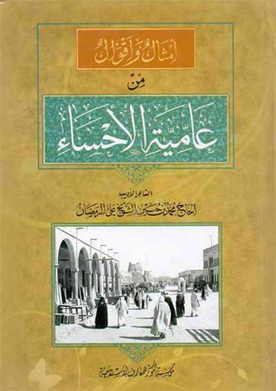 أمثال و أقوال من عامیّة الأحساء - الحاج محمد بن حسين الشيخ علي الرمضان
