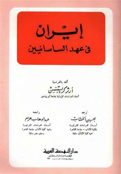 إيران في عهد الساسانيين (ترجمة يحيى الخشاب) - أرثر كريستنسن