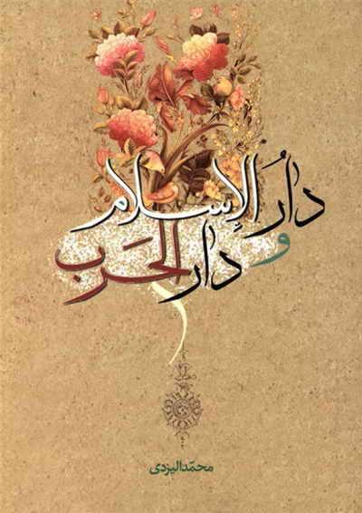 دار الإسلام و دار الحرب - الشيخ محمد اليزدي