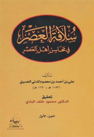 سلافة العصر في محاسن أهل العصر - علي بن أحمد بن معصوم المدني الحسيني - مجلدين