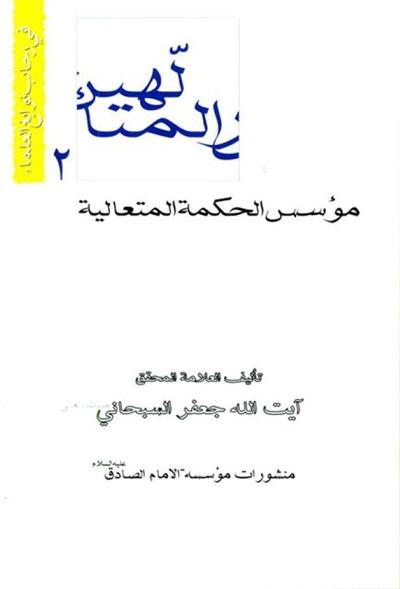 صدر المتألّهین, مؤسّس الحكمة المتعالية - الشيخ جعفر السبحاني