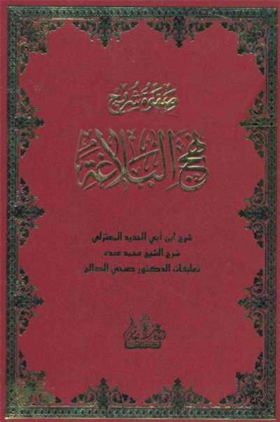 صفوة شروح نهج البلاغة - جمعه و نسّقه و ضبط نصّه أركان التميمي