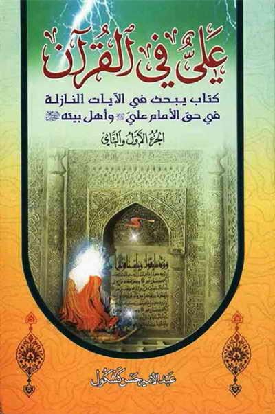 عليٌّ في القرآن - کتاب يبحث في الآيات النازلة في حق الأمام علي (ع) و أهل بيته (ع) - عبد الأمير حسن كشكول - مجلدين