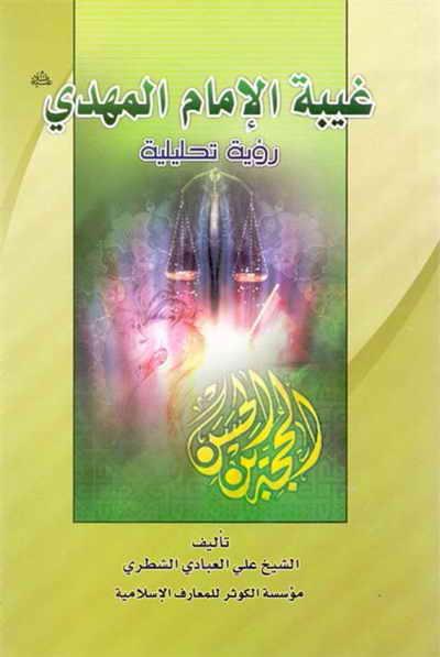 غیبة الإمام المهدي (ع), رؤية تحليلية - الشيخ علي العبادي الشطري