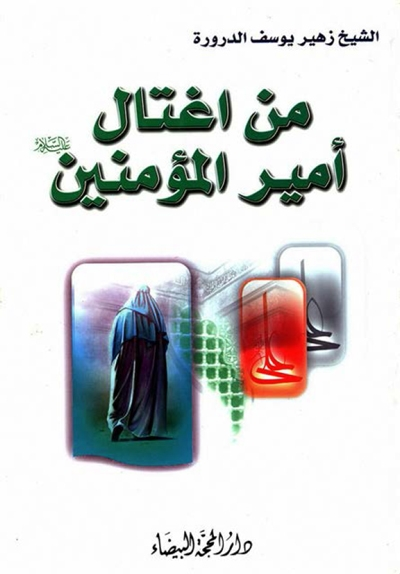 من اغتال أمیر المؤمنین (ع) - الشيخ زهير يوسف الدرورة