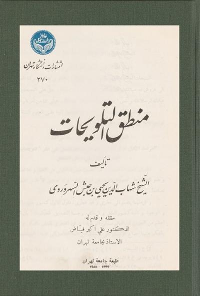 منطق التلويحات (تحقيق الدكتور علي أكبر فيّاض) - شهاب الدين السهروردي