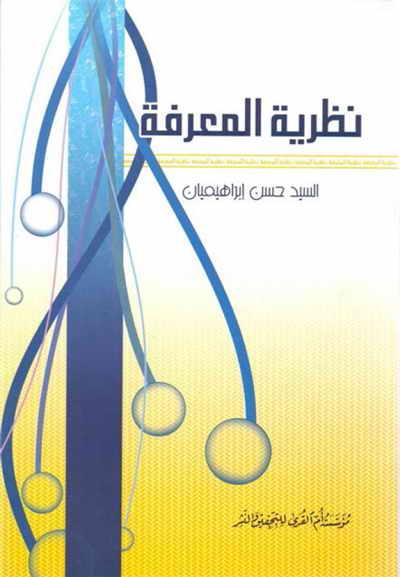 نظریة المعرفة - السيد حسن إبراهيميان