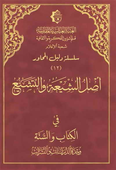 أصل الشيعة والتشيّع في الكتاب والسنّة - قسم الشؤون الفكرية و الثقافية في العتبة العبّاسيّة المقدّسة