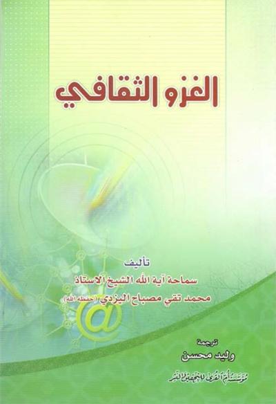 الغزو الثقافي - الشيخ محمد تقي مصباح اليزدي