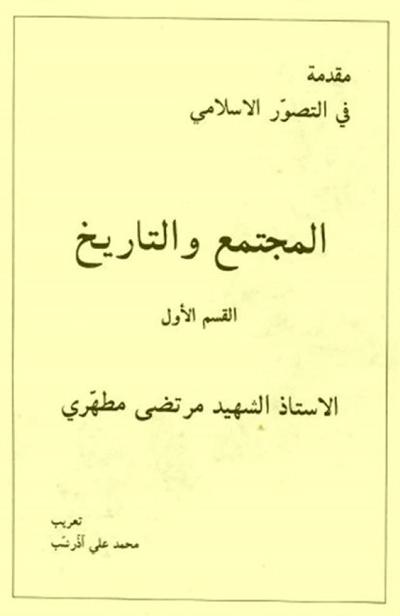 المجتمع و التاريخ - الشيخ مرتضى مطهّري - مجلدين