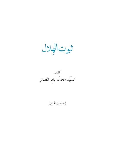 ثبوت الهلال - السيد محمد باقر الصدر