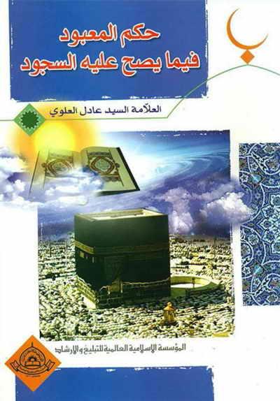 حکم المعبود فيما يصح عليه السجود على ضوء القرآن و السنّة - السيد عادل العلوي