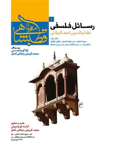 رسائل فلسفي - نظام الدين أحمد كيلاني