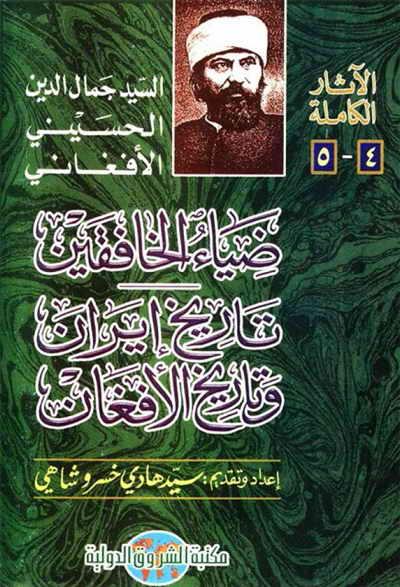 ضیاء الخافقین (تقديم السيد هادي خسروشاهي) - جمال الدين الحسيني الأفغاني