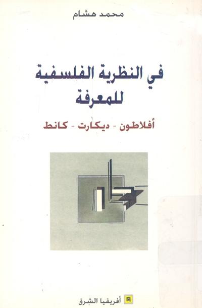 في النظرية الفلسفية للمعرفة (أفلاطون - ديكارت - كانط) - محمد هشام