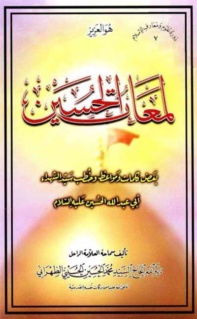 لمعات الحسین - السيد محمد الحسين الحسيني الطهراني